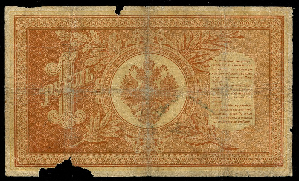 Россия Николай II 1 рубль 1898 Плеске-Соболь F+ - 1