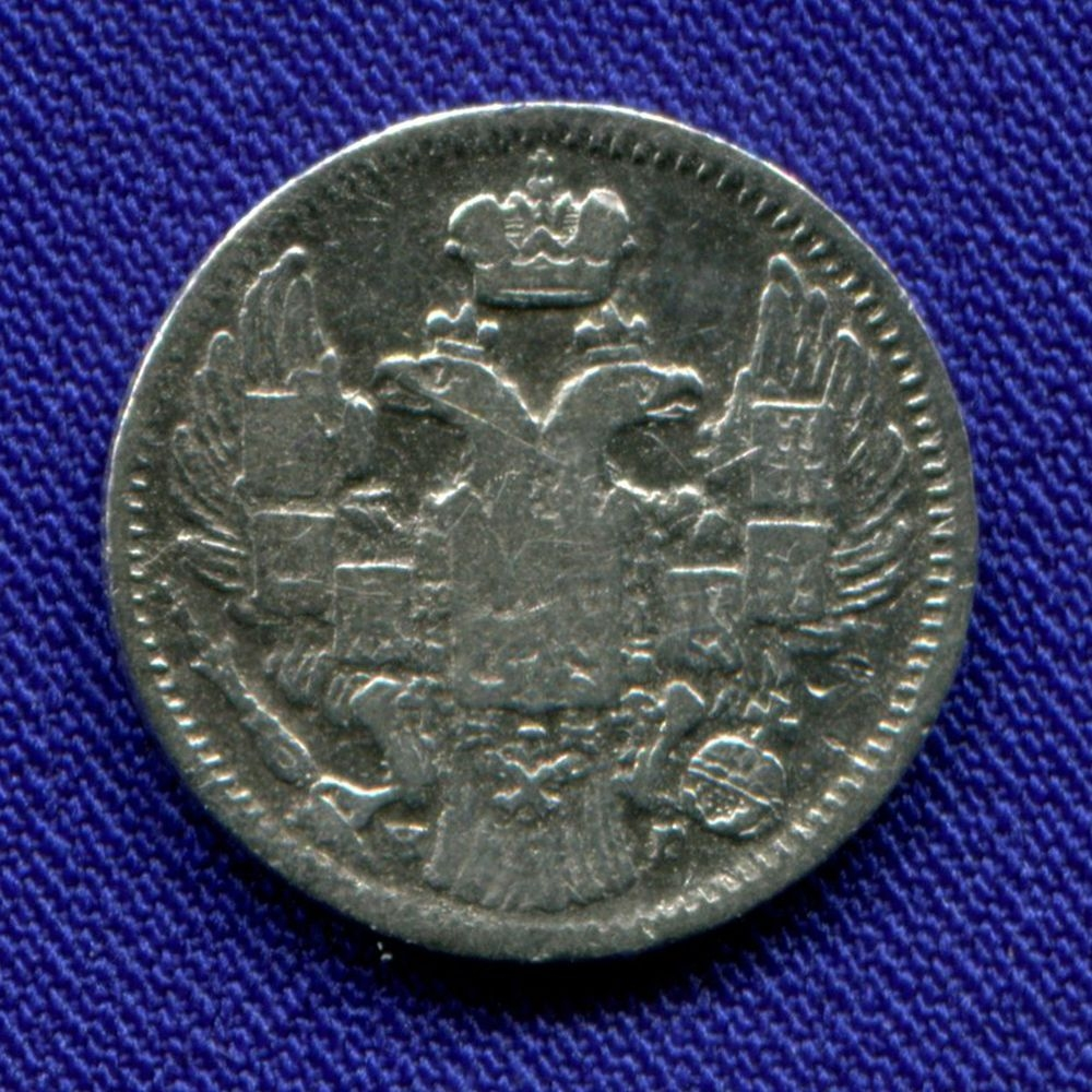Николай I 5 копеек 1837 СПБ-НГ VF+ - 1