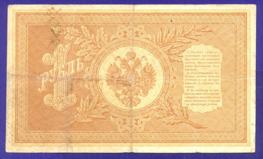 Николай II 1 рубль 1898 И. П. Шипов Чихиржин (Р) VF  - 1