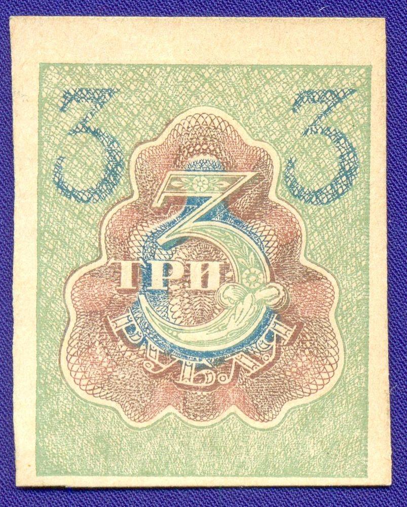 РСФСР 3 рубля 1919 XF  - 1