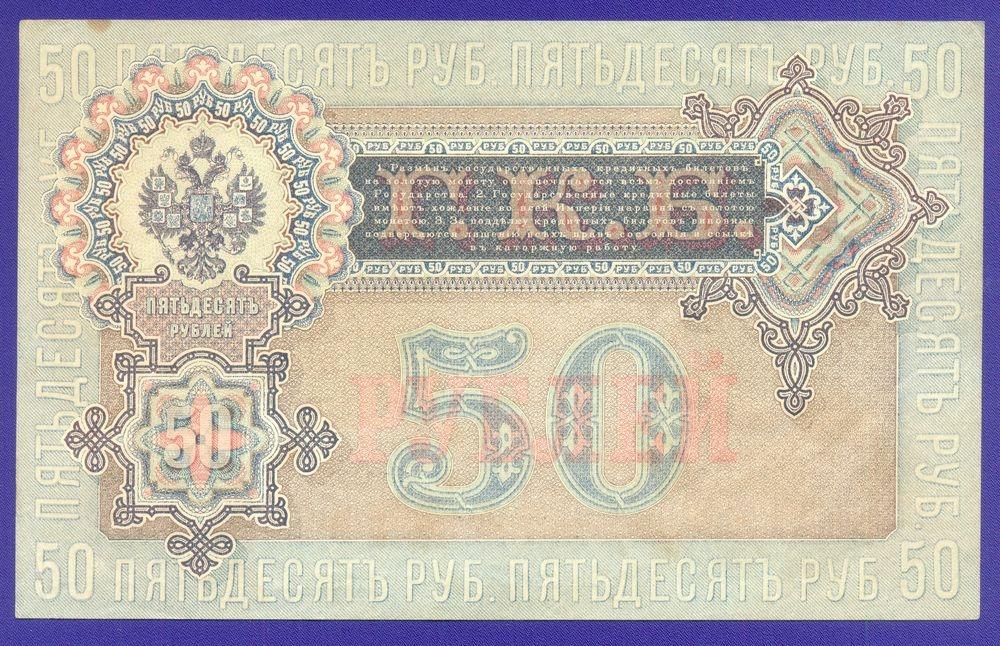 РСФСР 50 рублей 1917 образца 1898  / И. П. Шипов / Богатырёв / Р1 / XF- - 1