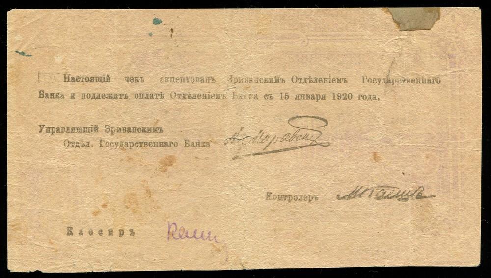 Армения Ереван 5000 рублей 1919 F+ - 1
