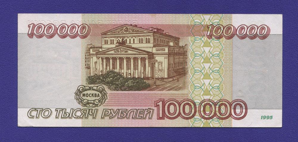 Россия 100000 рублей 1995 года / XF-aUNC - 1