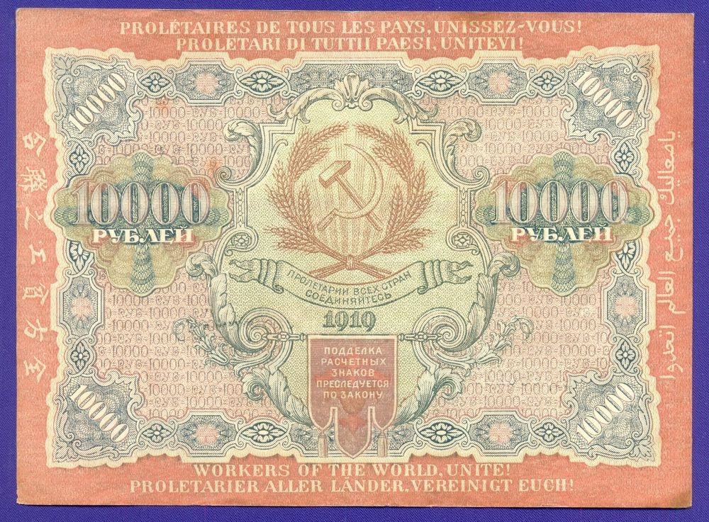РСФСР 10000 рублей 1919 года / Н. Н. Крестинский / А. Афанасьев / Р3 / XF- / Широкие волны - 1