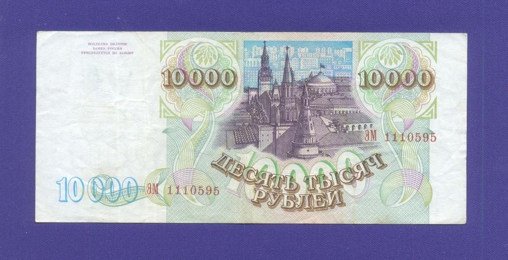 Россия 10000 рублей 1994 образца 1993  / VF-XF - 1