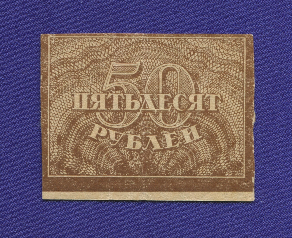 РСФСР 50 рублей 1920 года / XF / Теневые квадраты - 1