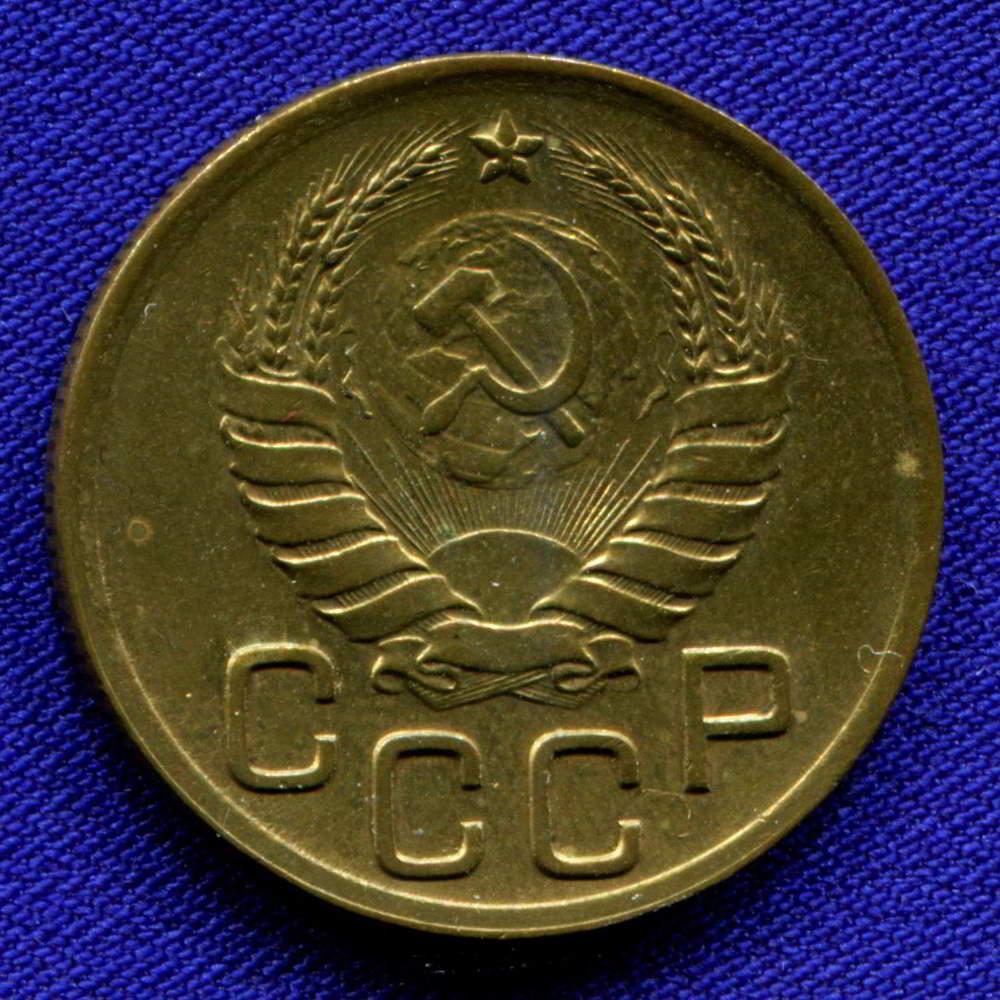 СССР 3 копейки 1940 года - 1