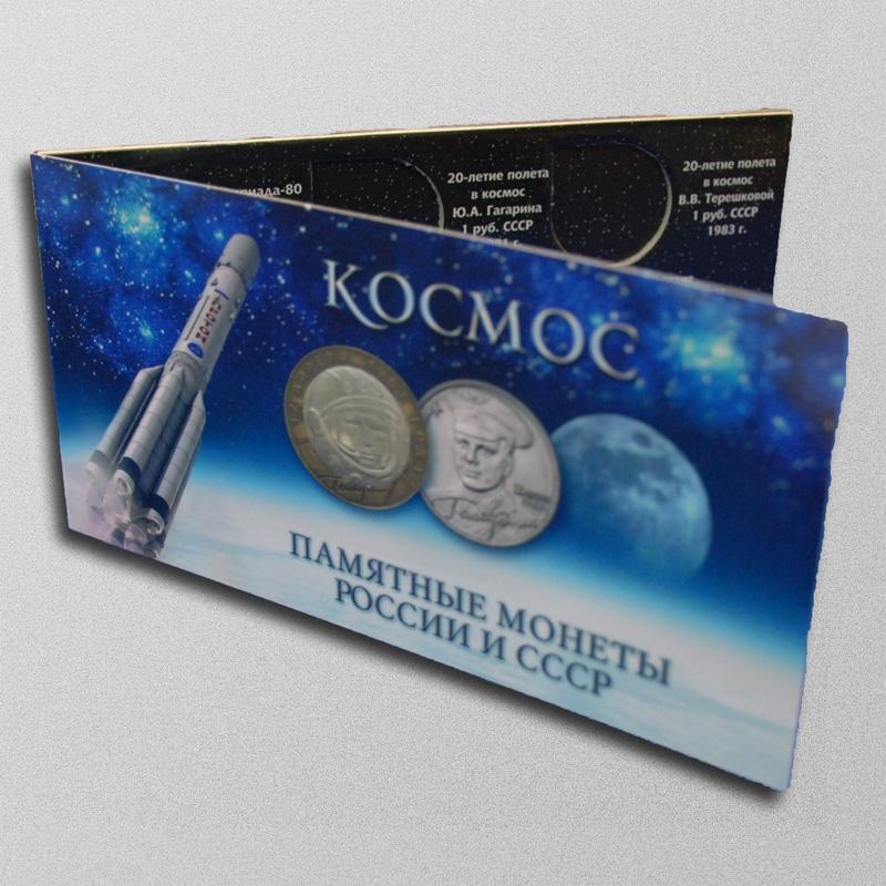 Альбом для памятных монет СССР и России посвященных космосу - 1