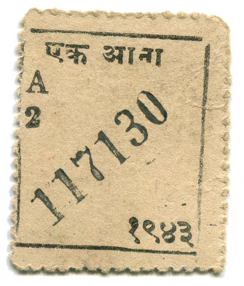 Индия Сайлана 1 анна ND - 1