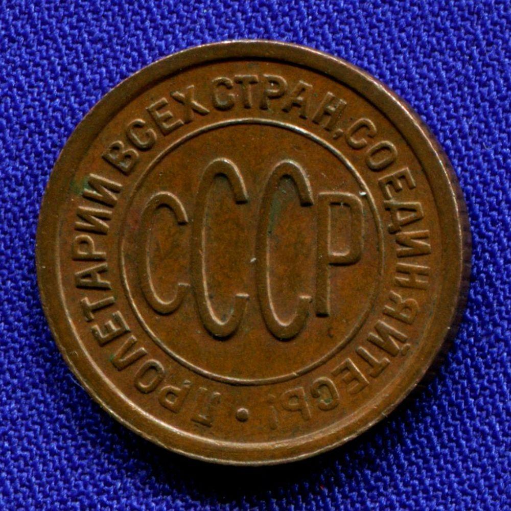 СССР Пол копейки 1927 - 1