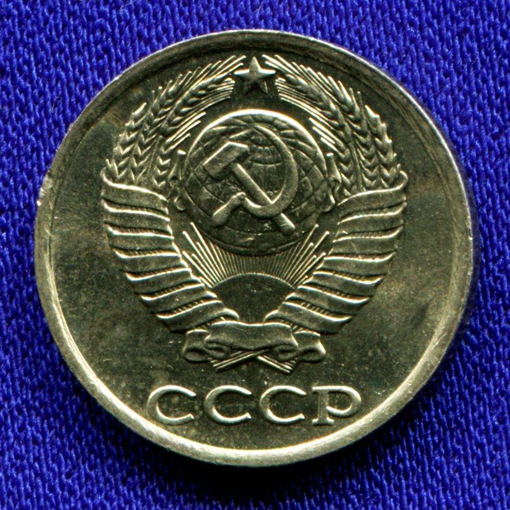 СССР 10 копеек 1985 - 1