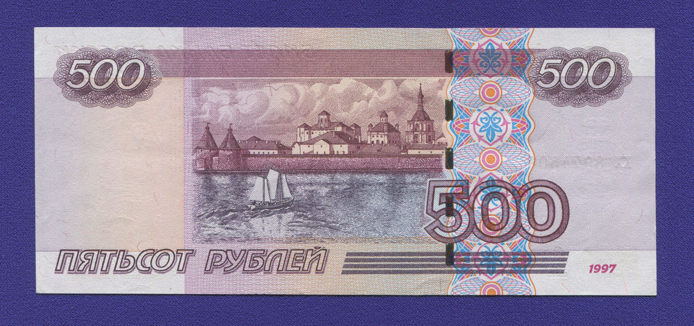 Россия 500 рублей 1997 года / XF-aUNC / Модификация 2004 года / Редкая серия - 1