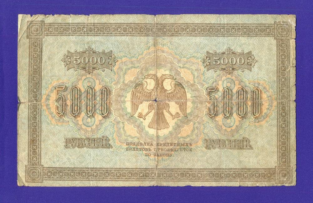РСФСР 5000 рублей 1918 года / Г. Л. Пятаков / Чихиржин / Р4 / F+ / Горизонтальный - 1