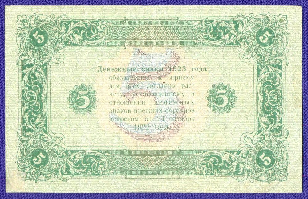 РСФСР 5 рублей 1923 года / 2-й выпуск / Г. Я. Сокольников / А. Сапунов / XF- - 1