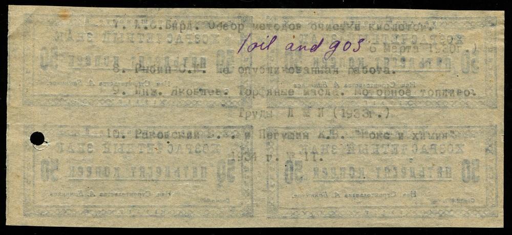 Екатеринбург Уралмашстрой 50 копеек 1931 квартблок VF - 1