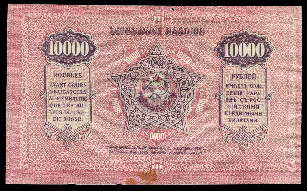Грузия 10000 рублей 1922 - 1