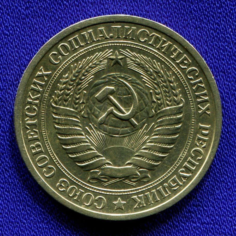 СССР 1 рубль 1972 - 1