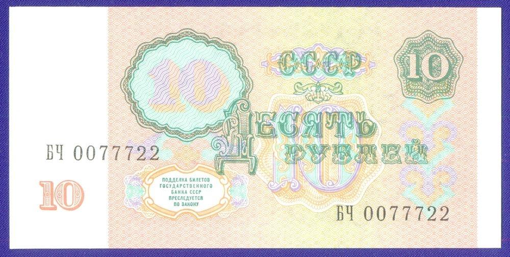СССР 10 рублей 1991 года / UNC - 1