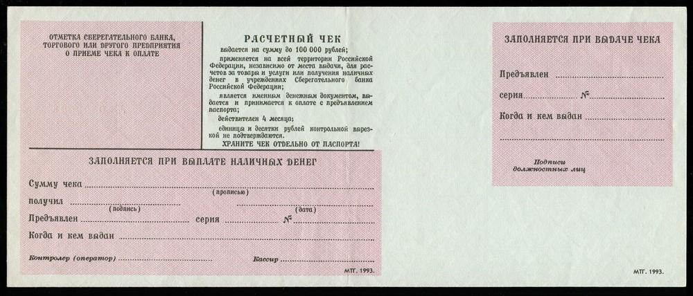 Расчетный чек Сбербанка РФ 100000 рублей 1993 образец aUNC - 1