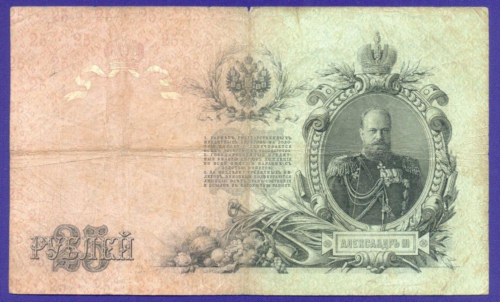 Николай II 25 рублей 1909 А. В. Коншин Я. Метц (Р) VF  - 1