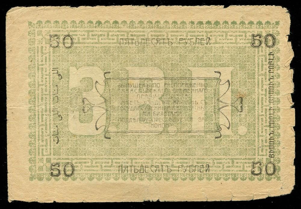 Ашхабад 50 рублей 1919 - 1