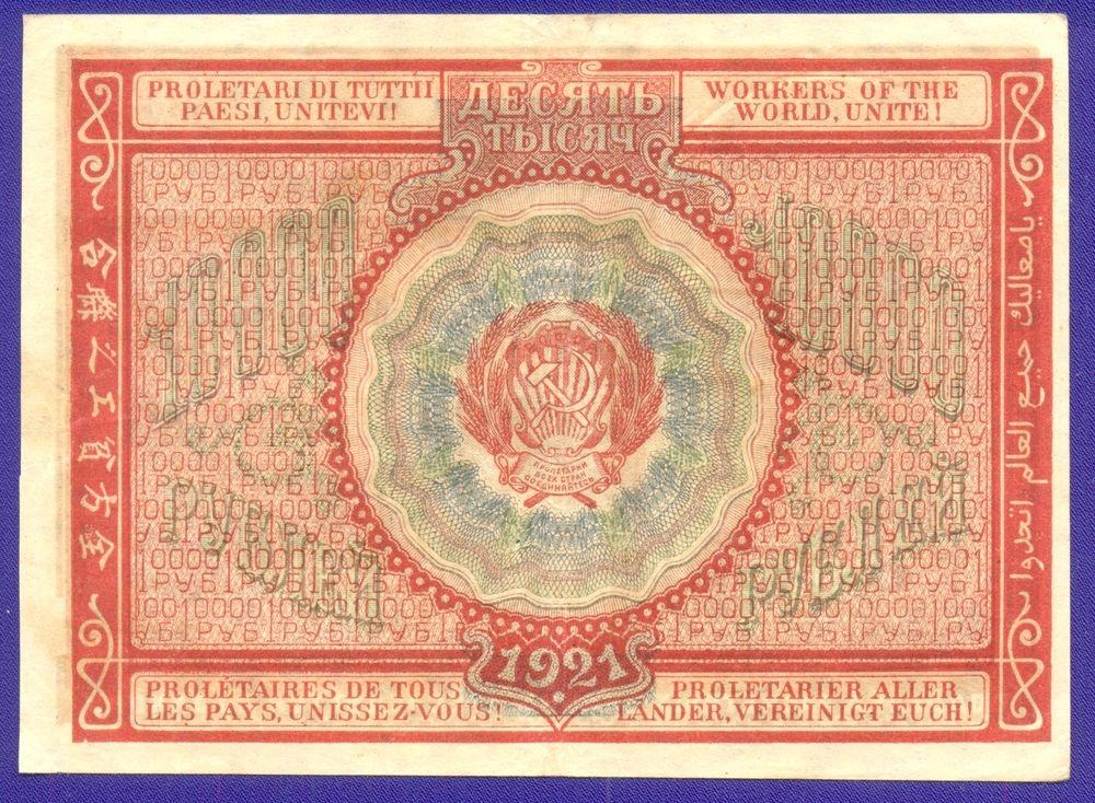 РСФСР 10000 рублей 1921 года / Н. Н. Крестинский / Герасимовский / XF- - 1