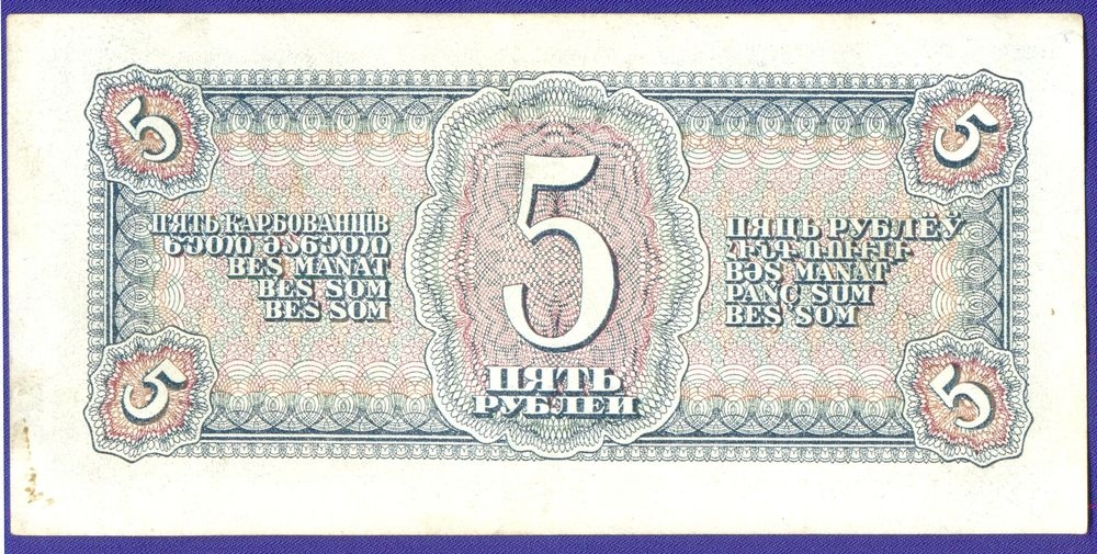 СССР 5 рублей 1938 года / XF+ - 1