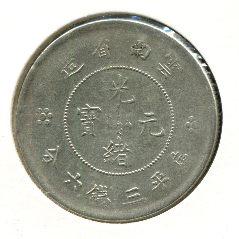 Китай/Юннань 50 центов ND (1911-1915) GVF  - 1