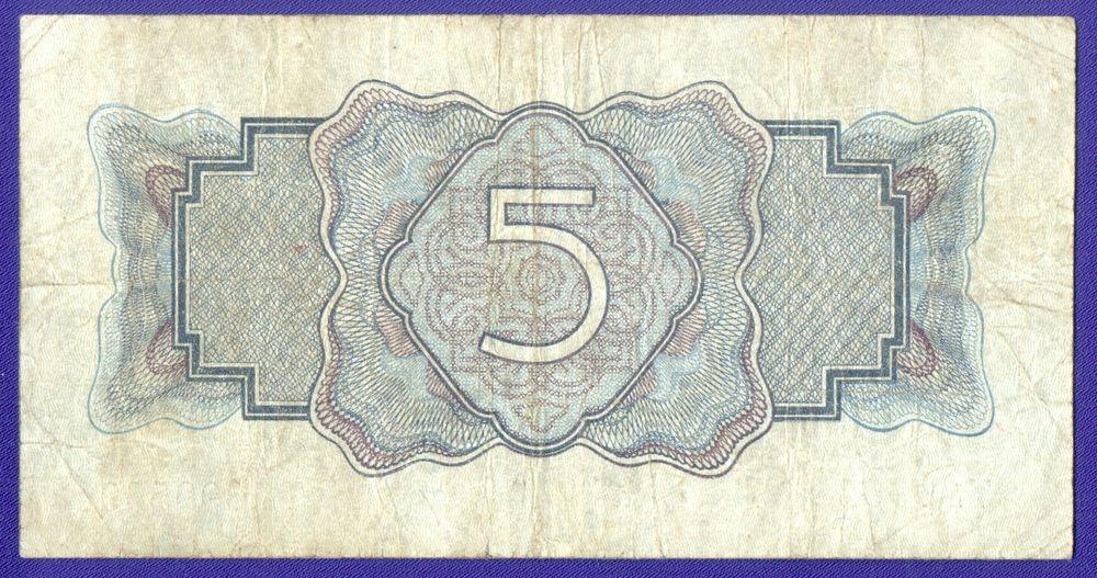 СССР 5 рублей 1934 года / 1-й выпуск / Г. Ф. Гринько / VF+ - 1