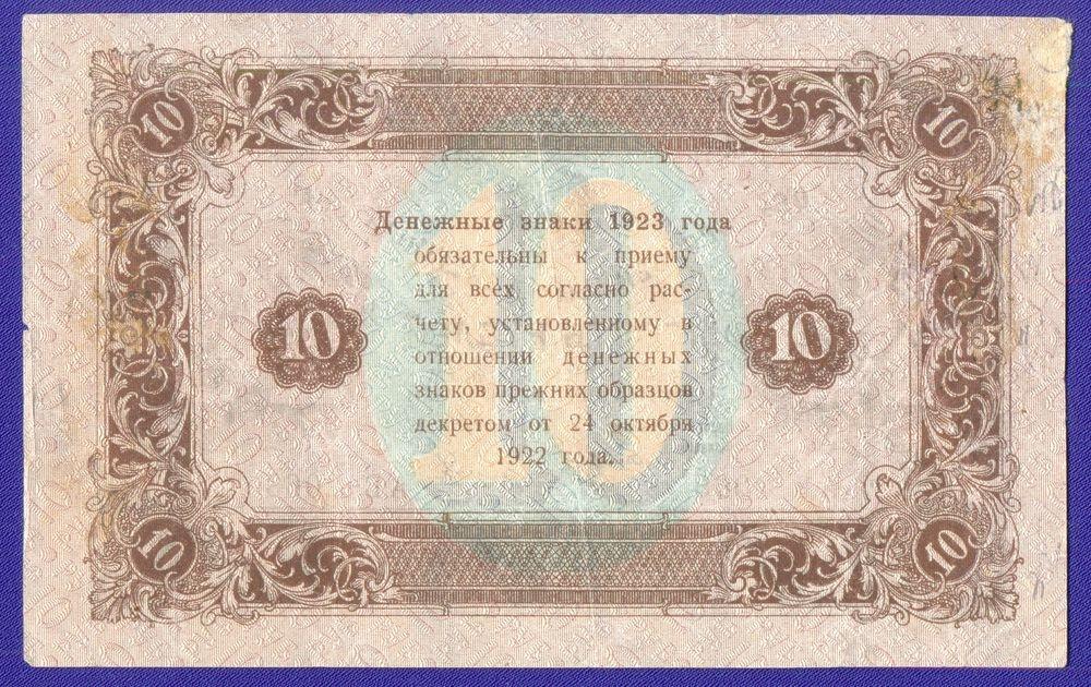 РСФСР 10 рублей 1923 года / 2-й выпуск / Г. Я. Сокольников / И. Колосов / VF-XF / Крупные 6-лучевые звёзды - 1
