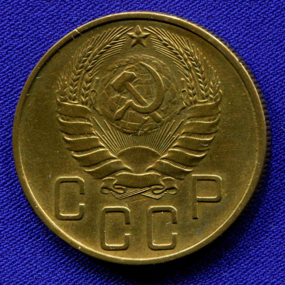 СССР 5 копеек 1940 - 1