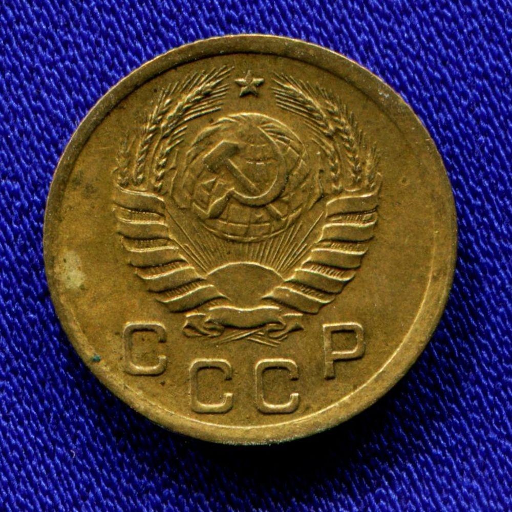 СССР 1 копейка 1938 года  - 1