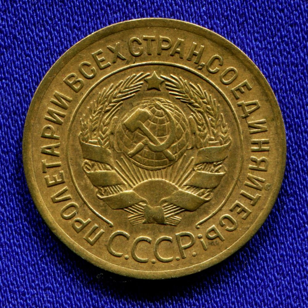 СССР 3 копейки 1928 - 1