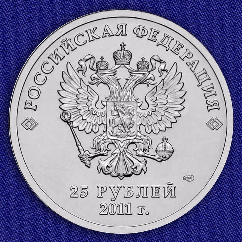Россия 25 рублей 2011 года СПМД UNC Эмблема игр - 1
