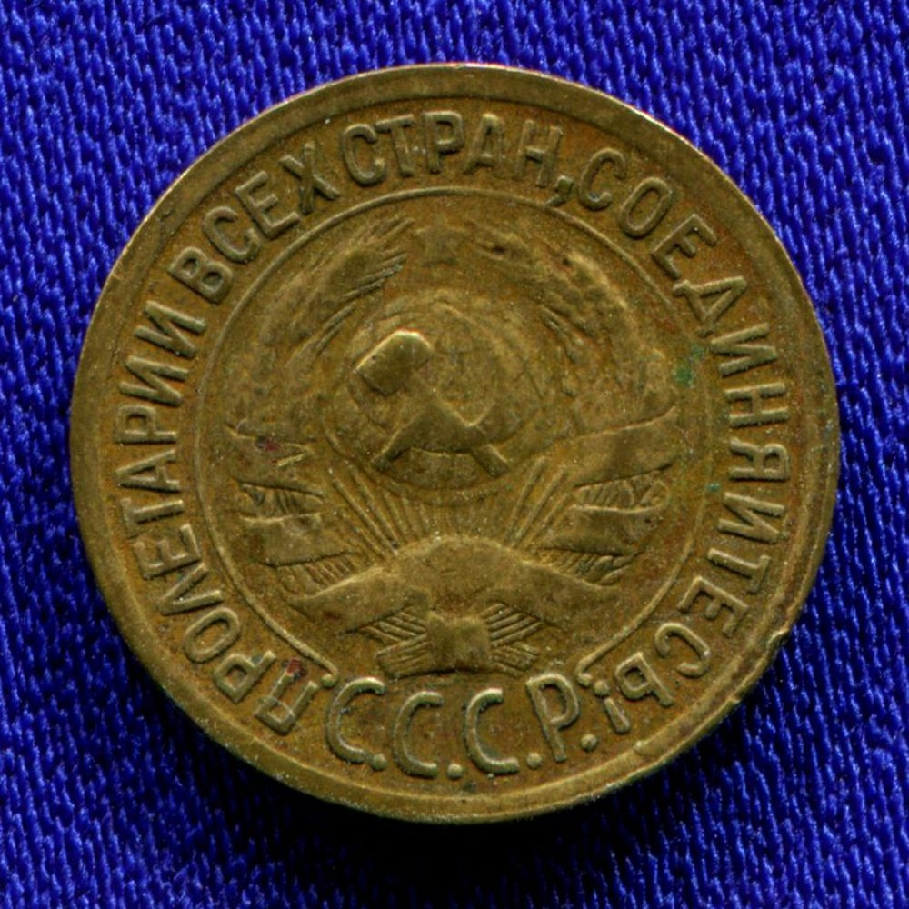 СССР 1 копейка 1929 года  - 1