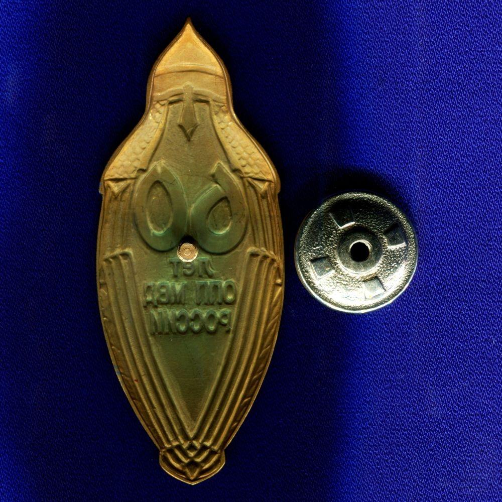 Знак «60 лет ОПП МВД России» Тяжелый металл Эмаль Винт - 1