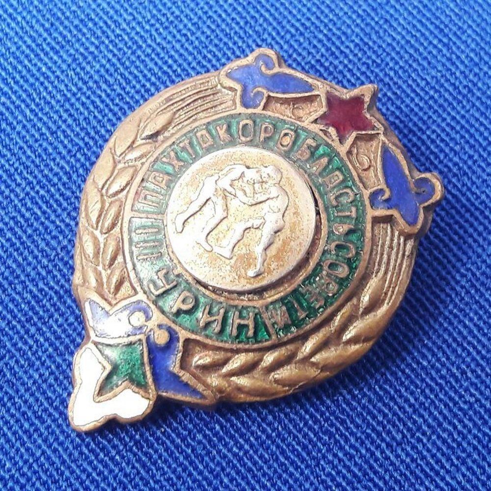 Знак «Пахтакор 3 место Борьба» Тяжелый металл Эмаль Булавка - 1