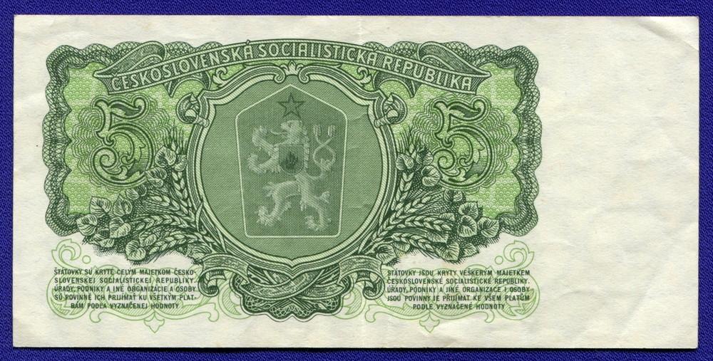 Чехословакия 5 крон 1961 VF - 1