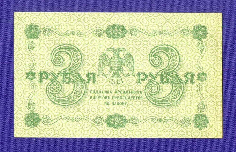 РСФСР 3 рубля 1918 года / Г. Л. Пятаков / Ев. Гейльман / Р1 / XF-aUNC - 1
