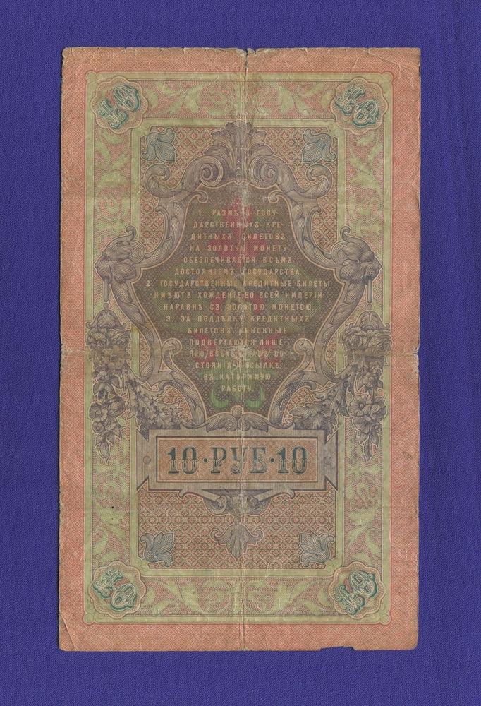 Николай II 10 рублей 1909 года / С. И. Тимашев / Софронов / Р1 / VF- - 1