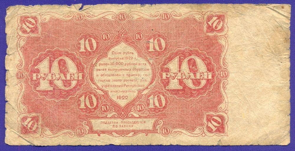 РСФСР 10 рублей 1922 года / Н. Н. Крестинский / А. Сапунов / F-VF - 1