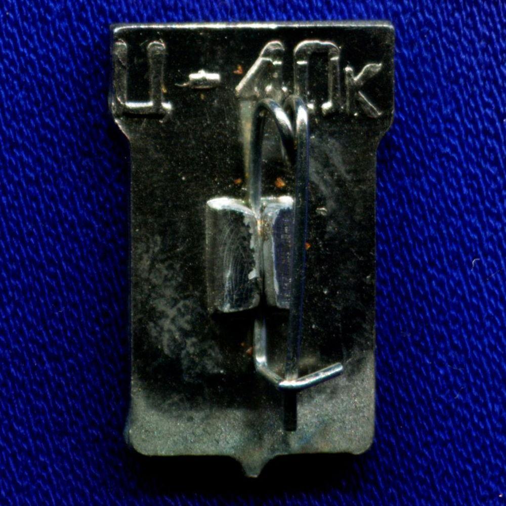 Значок «Красноуфимск» Легкий металл Стекло Булавка - 1