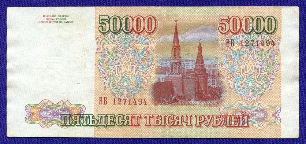 Россия 50000 рублей 1993 VF+ - 1