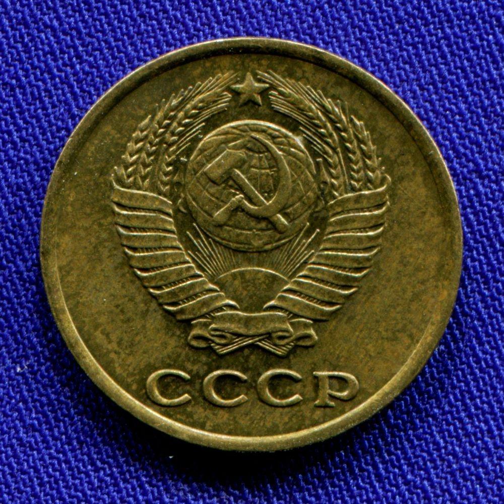 СССР 2 копейки 1962 - 1
