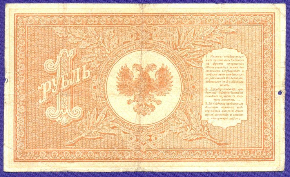 Гражданская война (Северная Россия) 1 рубль 1919 года / VF - 1
