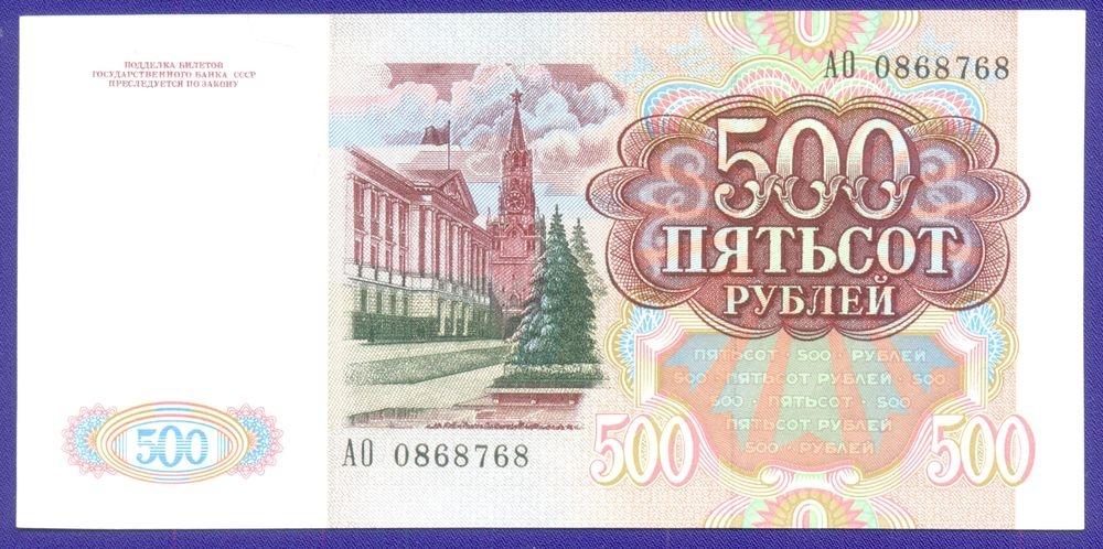 СССР 500 рублей 1991 года / aUNC - 1