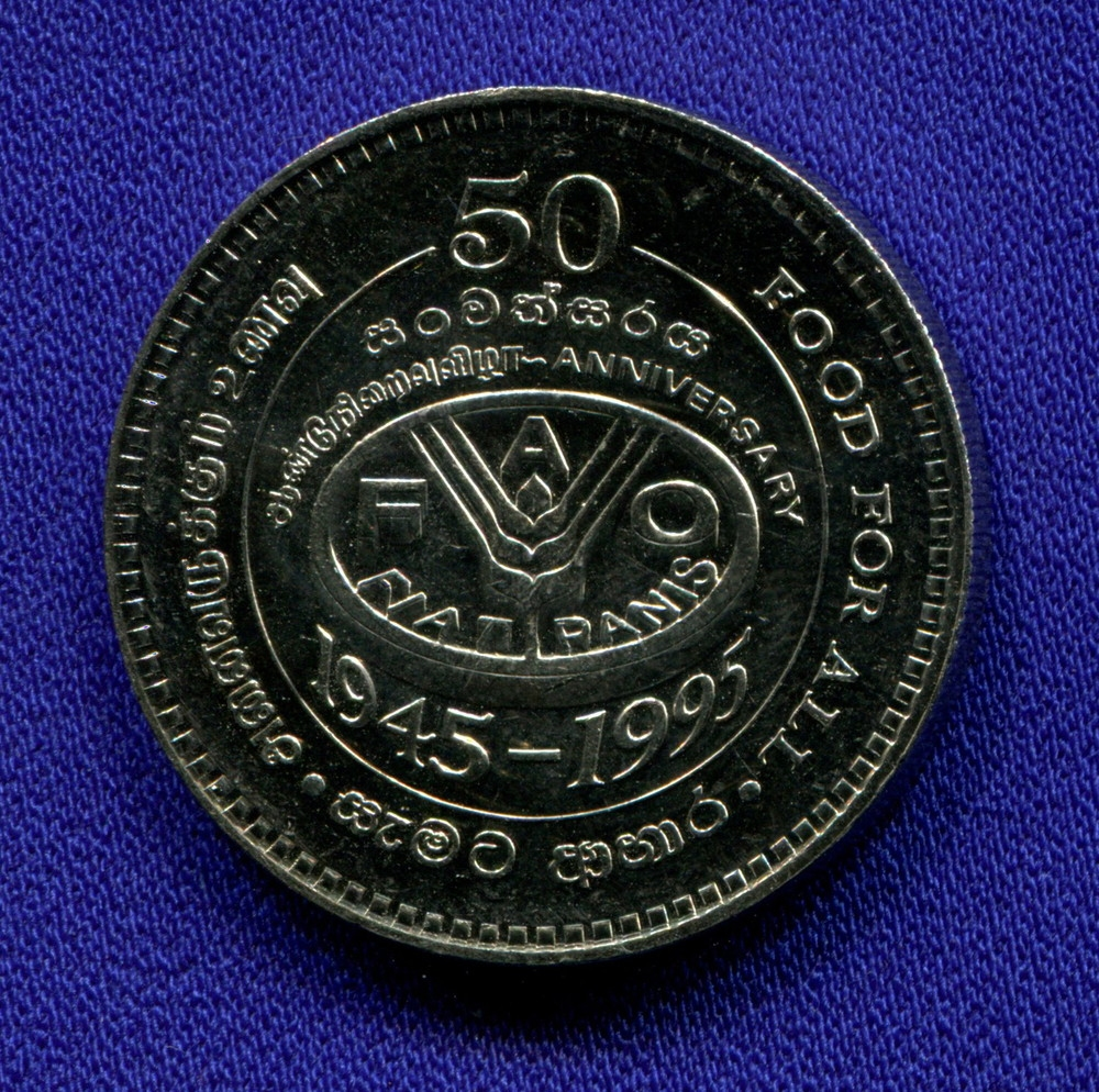Шри-Ланка 2 рупии 1995 UNC - 1
