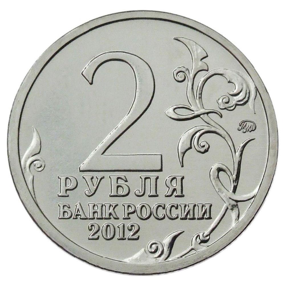Россия 2 рубля 2012 года ММД Д.В. Давыдов  - 1