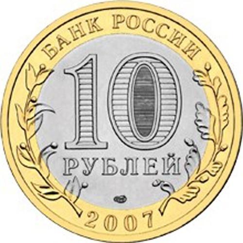 Россия 10 рублей 2007 года СПМД Ростовская область - 1