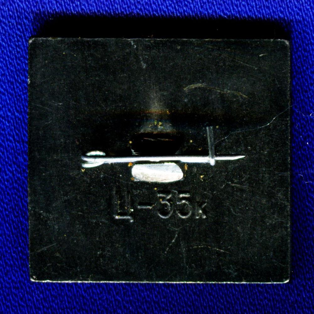 Значок «Зарядье Знаменский собор» Легкий металл Стекло Булавка - 1
